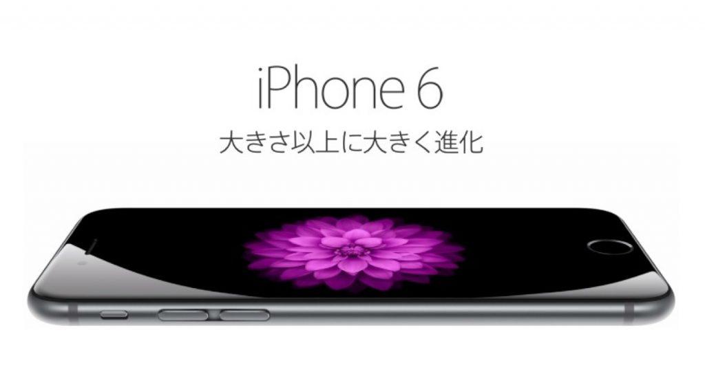 NTTdocomo iPhone6 新規・MNP在庫処分セール開催