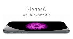 NTTdocomo iPhone6 新規・MNP在庫処分 11月度も継続