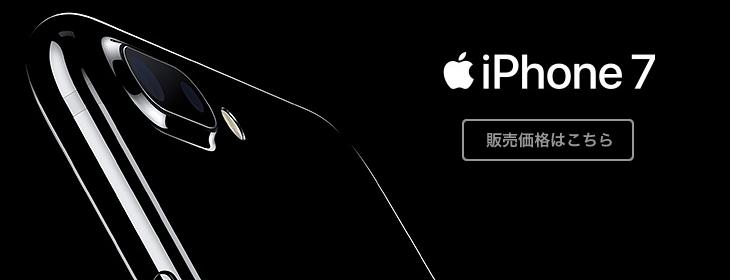 iPhone全シリーズ 5千円還元キャンペーン-テレウェーブ船橋店