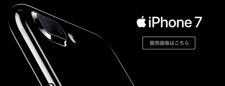 au iPhone MNP 一括払い特別販売価格公開