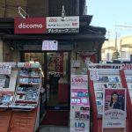 テレウェーブ船橋店限定 ドコモiPhone大特価キャンペーン