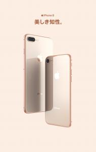 au iPhone8・iPhone8Plus MNP 商品券3万円還元中 | テレウェーブ船橋店
