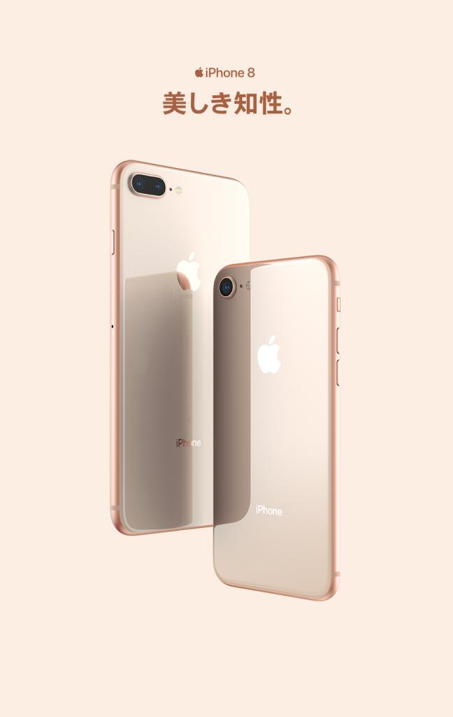 au iPhone8・iPhone8Plus 大特価キャンペーン | テレウェーブ船橋店