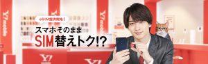 Y!mobile SIM契約 15,000円キャッシュバック – テレウェーブ