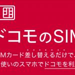 NTTドコモ MNP SIM契約 10,000円キャッシュバック – テレウェーブ